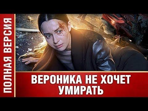 Отличный Сериал! Приятного Просмотра! Вероника не хочет умирать! Русские сериалы.