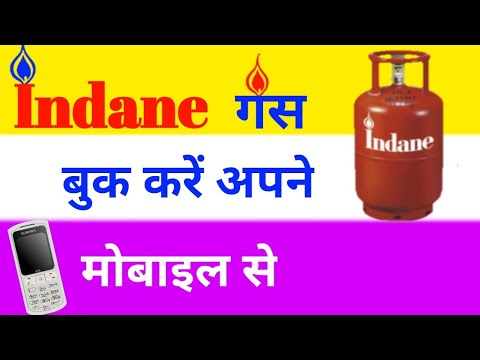 how to book indane gas by mobile | indane gas kaise book karte hai | lpg booking process by mobile