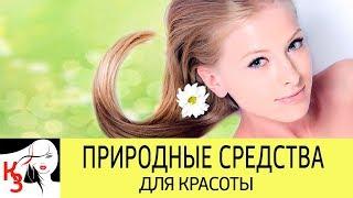 ПРИМЕНЕНИЕ ПРИРОДНЫХ СРЕДСТВ для красоты волос, ногтей, кожи лица и тела
