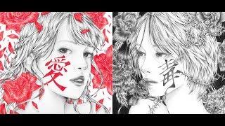 坂田穂乃花 1st Album【愛と毒】TRAILER