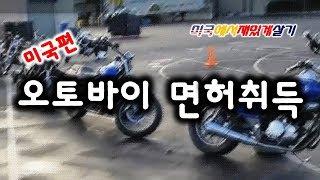 오토바이 면허 미국편 Motorcycle License