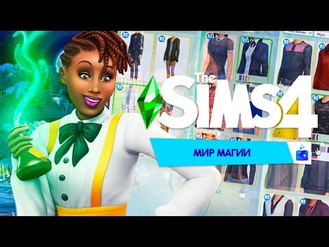 The Sims 4 Мир Магии - Обзор Редактора Создания Персонажей   CAS