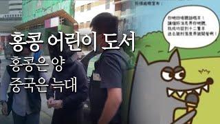 """홍콩 어린이 도서 """"홍콩은 양, 중국은 늑대&…"""