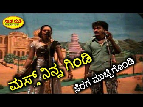 ಮಸ್ತ್ ನಿನ್ನ ಗಿಂಡಿ ಸೆರಗ ಮುಚ್ಚೀಕೊಂಡಿ janapada comedy nataka