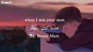 Bruno Mars - when I was your man lyrics مترجمه
