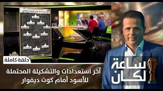 الحلقة 8 .. آخر استعدادات والتشكيلة المحتملة للأسود أمام كوت ديفوار