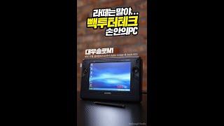 14년전에 손안의 PC는 이렇게 생겼다?! 2007년도에 출시된 UMPC 대우 루컴즈 솔로 M1