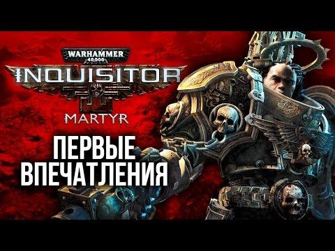 Warhammer 40,000: Inquisitor - Martyr - Святая инквизиция! (Превью)