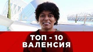 ТОП-10 ВАЛЕНСИЯ!