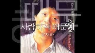 (Eng sub) Because I love you - Yoo Jae Ha
