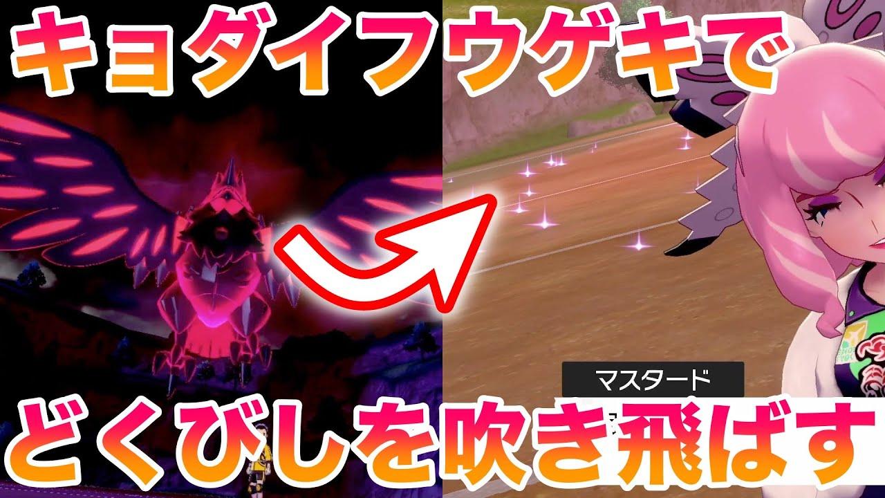 【検証】クララのどくびし時にキョダイフウゲキをしたらどうなる?【鎧の孤島/ポケモン剣盾有料DLC】