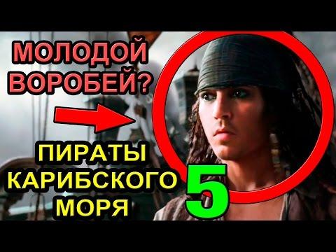 Что показал 3й трейлер Пираты Карибского Моря 5 Мертвецы не рассказывают сказки [ОБЪЕКТ] 2017, тизер