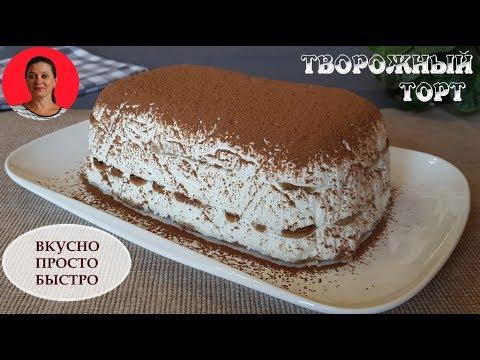 Творожный Торт ✧ по Мотивам Знаменитого Десерта Тирамису ✧ Пошаговый рецепт