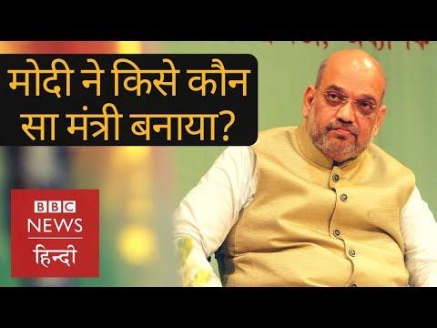 Amit Shah या Rajnath Singh, Narendra Modi Cabinet में कौन बना Home Minister?