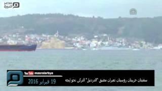 مصر العربية | سفنيتان حربيتان روسيتان تعبران مضيق