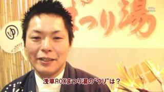 浅草 まつり湯 http://www.maturi-yu.com/ § 浅草で一番大きなお風呂。...