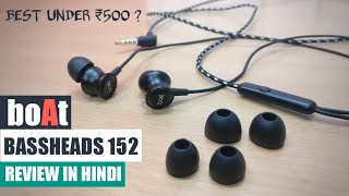 Boat Bassheads 152 Wired Earphones with Mic Review in Hindi | Best Earphones Under ₹500 ?