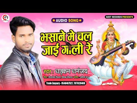full_dj_remix_song-|-भसान-में-बजने-वाला-|-dhasu-dhananjay-|-bhasane-me-chal-jaai-goli-re