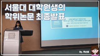 [아동가족학과] 서울대 대학원생의 학위논문 최종발표 브…