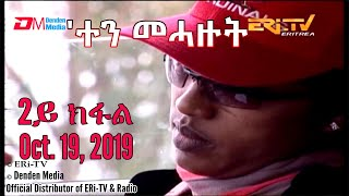 ERi-TV Drama Series ዳግማ: 'ተን መሓዙት (2ይ ክፋል) - eten meHazut (Part 2) - rerun