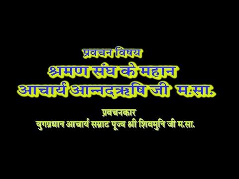 12-08-2018   SARMAN SANGH KE MAHAN ACHARYA  ANAND RISHI JI M.SA.  BHAG -1