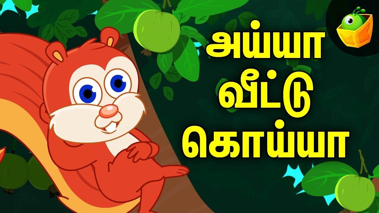 அய்யா வீட்டு கொய்யா | அய்யா வீட்டு கொய்யா | Chutti Kutties Tamil Rhymes For Kids