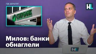 Милов: банки обнаглели