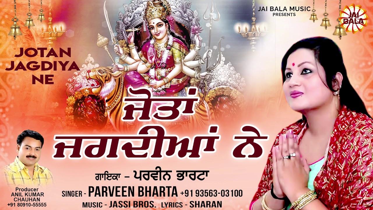 Download Jotan Jagdiya Ne (Full Bhajan)    Parveen Bharta    Jai Bala Music    Latest New Mata Ke Bhajan 2019