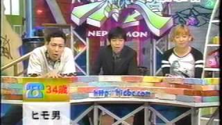 カリスマヒモナンパ師 鍵英之さんの出演番組です。 10年ほど前の番組...
