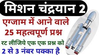 मिशन चंद्रयान 2 एग्जाम में आने वाले 25 महत्वपूर्ण प्रश्न/ Mission Chandrayan 2 most imp 25 question