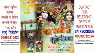 MITHE RAS SE Bhari Radha Rani Lage | Krishna Devotional Song | Harishchandra | Sai Recordds