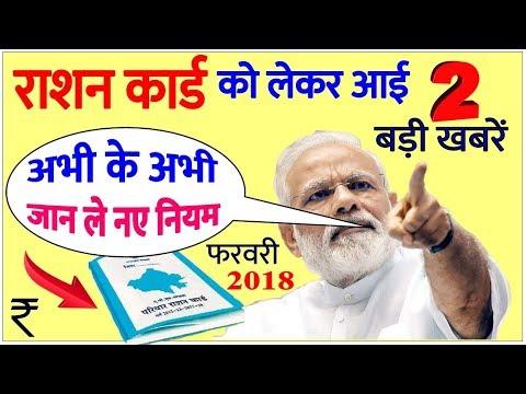 PM Modi News: राशन कार्ड हैं तो जरूर देख ले ये वीडियो- ration card new rules budget narendra speech