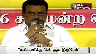 TN elections: Vijayakanth speech after joining People