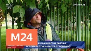 В Одинцове жители многоэтажки ополчились на поселившегося на лавочке мужчину - Москва 24