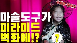 천안마법학교 매직제이 & 아카데미 - 손아영 컵…
