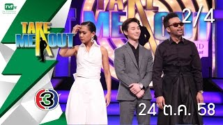 Take Me Out Thailand S9 ep.05 จินซู-แม๊กซ์ 2/4 (24 ต.ค. 58)