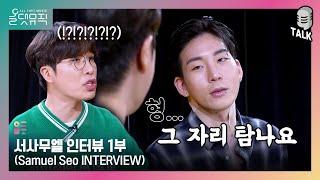 [올댓뮤직 All That Music] 서사무엘 인터뷰 1부 (Samuel Seo INTERVIEW)