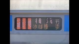 【通勤特急】相鉄11000系11004F 通特横浜行き 西谷駅発車