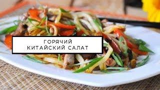Горячий китайский салат