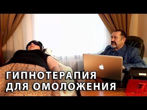 Гипноз для омоложения и лечения организма. Центр Юрия Медвина