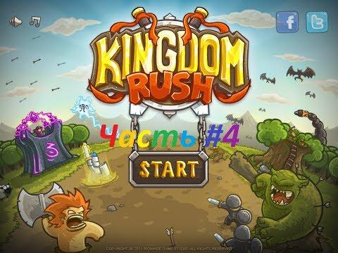 Игра Kingdom Rush - флеш игры на OnlineGuru