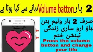New secret trick for whatsapp//Unlock your mobile with just one volume button /Urdu /handi