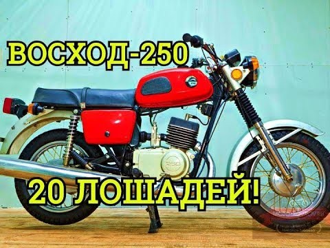 Как разработали и угробили Восход 250||Мотоциклы СССР - Популярные видеоролики!