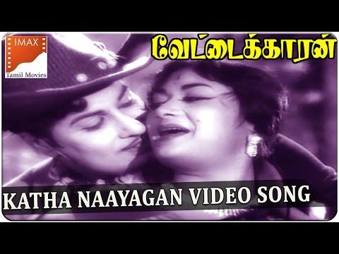 Katha Naayagan Video Song    Vettaikaran Movie    MGR, Savitri    South Video Songs