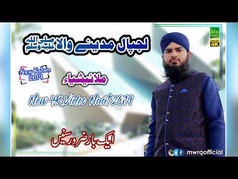 lajpaal-madine-wala---new-4k-video-naat-2019- -muhammad-waqas-raza-qadri