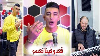 Cheb Mohamed Marsaoui c'est vrai kolchi yfout Avec Manini