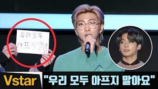 아프지 말아요~ 방탄소년단(BTS) 막내 정국(Jungkook) 착한 손글씨 @'MAP OF THE SOUL…