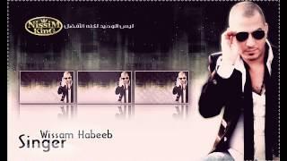 وسام حبيب غمرني كسرلي ضلوعي 2014 NISSIM KING