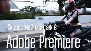 Быстрый монтаж в Adobe Premiere