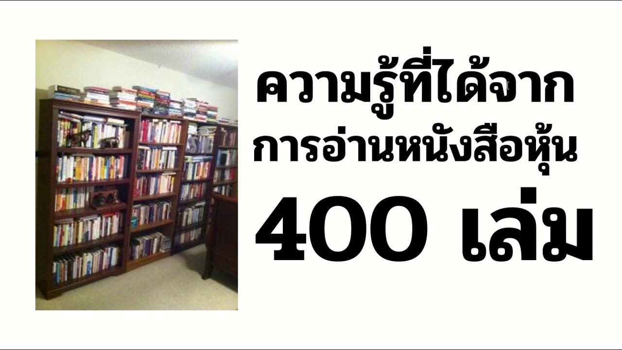 ความรู้ที่ 13 ข้อ ได้จากการอ่านหนังสือหุ้น 400 เล่ม